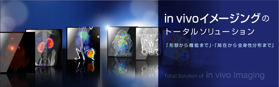 Total Solution of in vivo Imaging